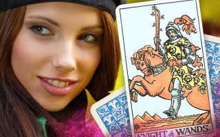 Значение Рыцаря Жезлов в таро и его сочетаний с другими картами в раскладах