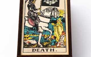 Значение карты Таро Смерти в гаданиях на отношения, любовь, работу и здоровье