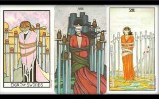 Толкование Восьмерки Мечей Таро при раскладах на любовь, здоровье и отношения
