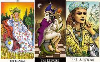 Что означает аркан Императрица Таро: в любви, отношениях, работе, здоровье
