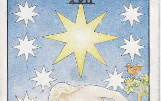 Значение карты Звезды Таро в отношениях и любви, здоровье, работе