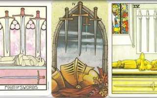 О чем говорит Четверка Мечей Таро в любви, отношениях, здоровье и работе
