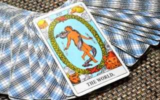 Значение старшего аркана Мир Таро: в любви, отношениях, работе, здоровье