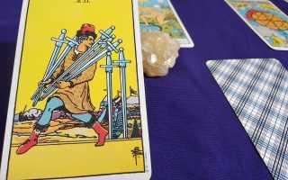 Значение раскладов и сочетаний с Семеркой Мечей Таро: в любви и отношениях, здоровье, работе