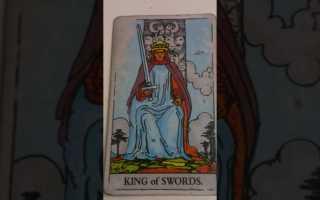 Значение перевернутого Короля Мечей в раскладах на отношения, здоровье и финансы